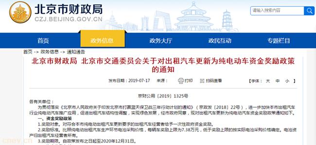 每台最高约补7万 北京鼓励出租车换纯电