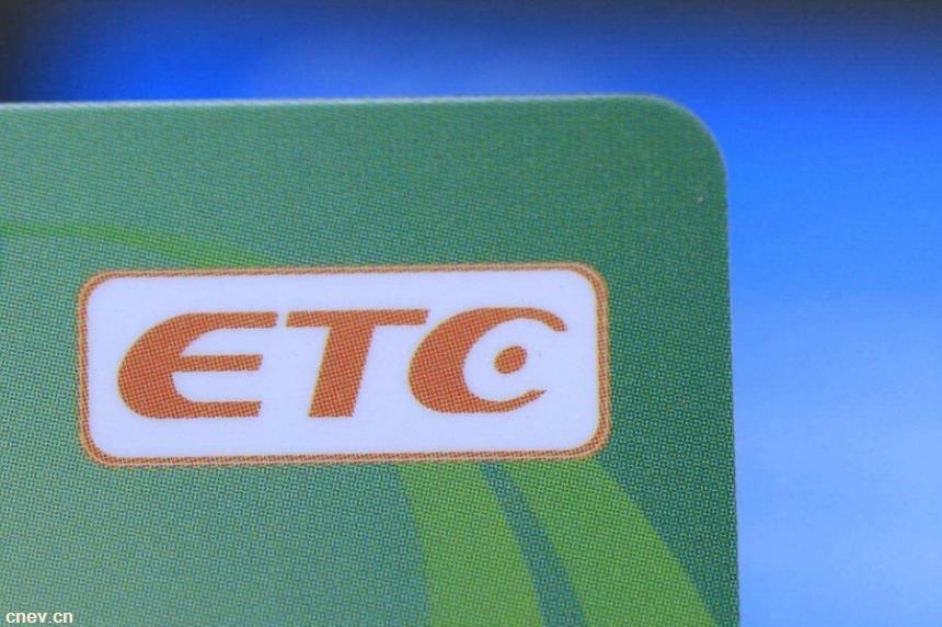 交通部:中国ETC服务平台正式上线提供服务
