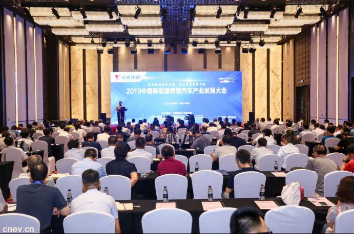 """""""2019中國新能源微型汽車產業發展大會.."""