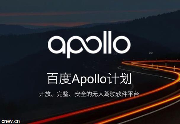 百度Apollo自动驾驶出租车落地重庆