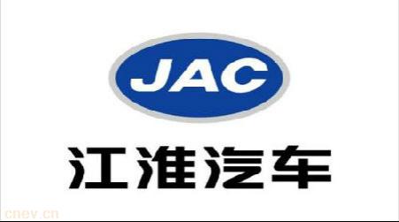 江淮汽车发布8月产销快报,产销同比下降超四成