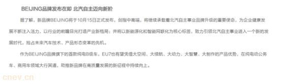 """""""豬鼻子""""或成歷史,北汽將于10月15日更換新LOGO"""