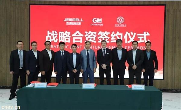 战略合作 | 吉麦汽车牵手香港力世纪、日本GLM株式会社进军新能源市场