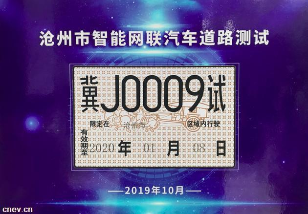 關注 | 百度獲京津冀區域首批30張載人測試牌照