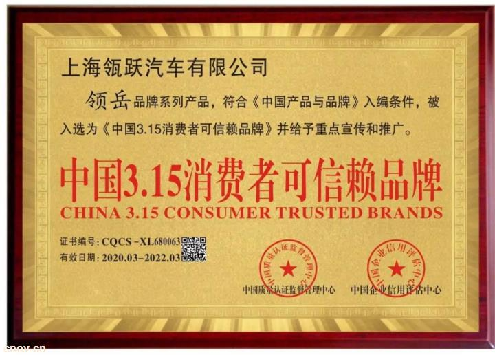 """众望所归—上海领岳电动汽车荣获""""中国3.15消费者可信赖品牌"""""""