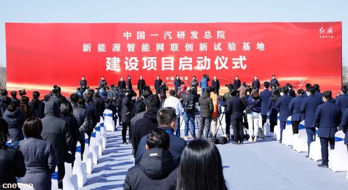 中国一汽新能源智能网联创新试验基地建设项目正式启动