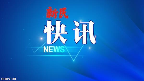 上海出台新规管理电动汽车充电设施 破解电动出租车充电难等问题