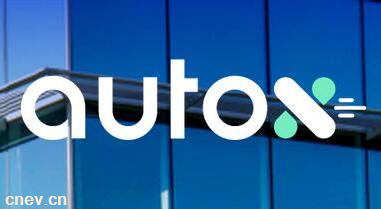 自动驾驶汽车创企AutoX在上海建成无人车运营大数据中心