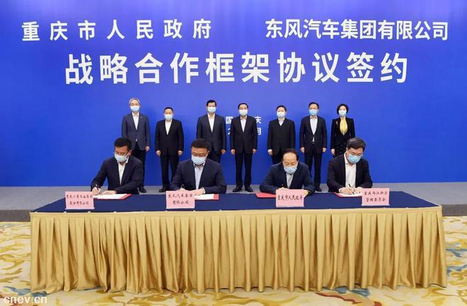 东风与重庆市政府及小康集团深化战略合作