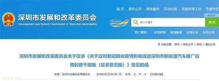 深圳对个人新购纯电动高级或经济型乘用车补贴2万元/车
