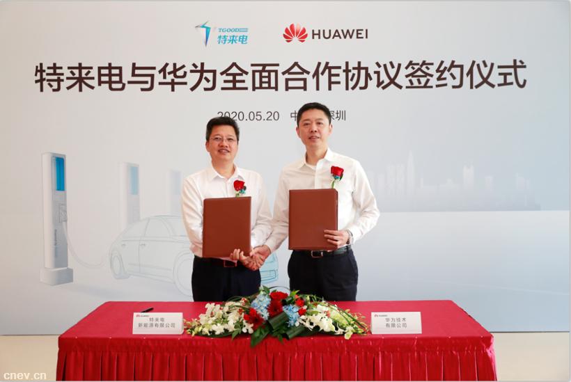 特来电与华为签订全面合作协议 致力打造智能充电网络