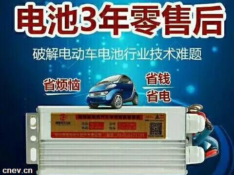 BMS智能电池 5G时代低速电动汽车电池市场风口