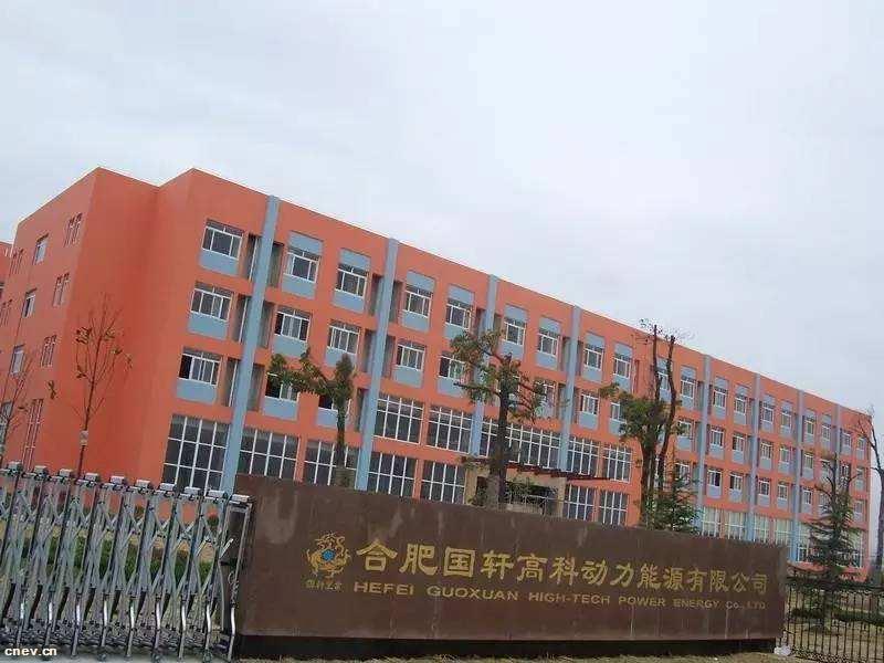合肥国轩与柳州投资设合资公司 落实年产10GWh动力电池项目