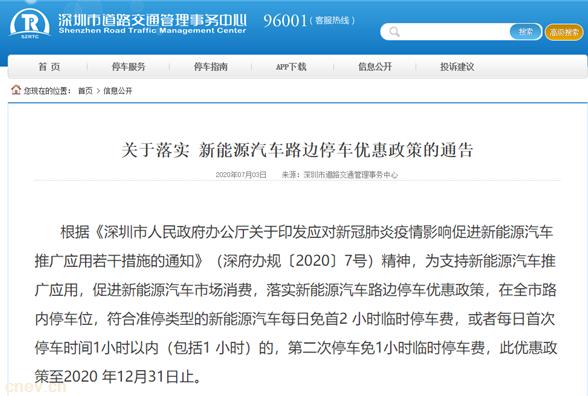 路边停车可免费!深圳公布优惠政策具体细节