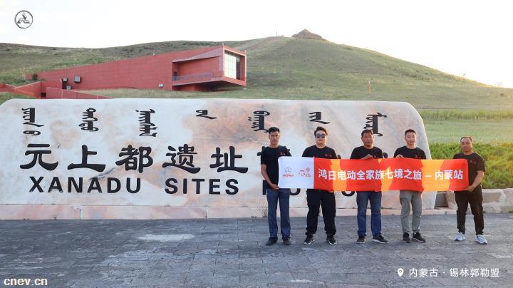 鸿in中国 丨 国潮车队驰骋大草原。