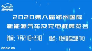 """"""" 2020第八届郑州新能源汽车暨新能源商用车物流车展览会""""即将在郑州隆重召开"""