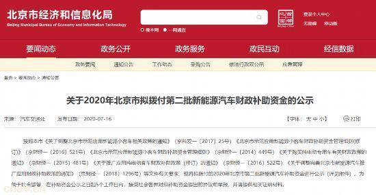 累计金额超1亿元 北京拟拨付第二批新能源车补贴