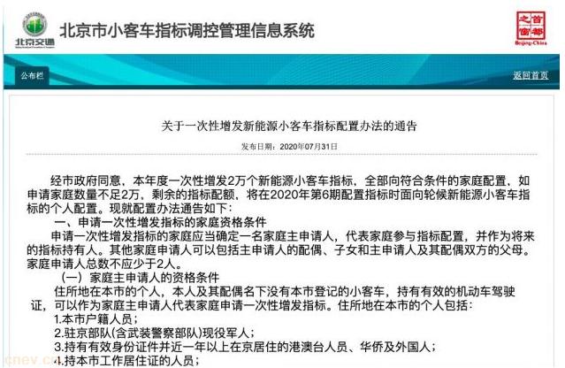 """北京面向""""无车家庭""""增发2万个新能源小客车指标 8月1日可申请"""