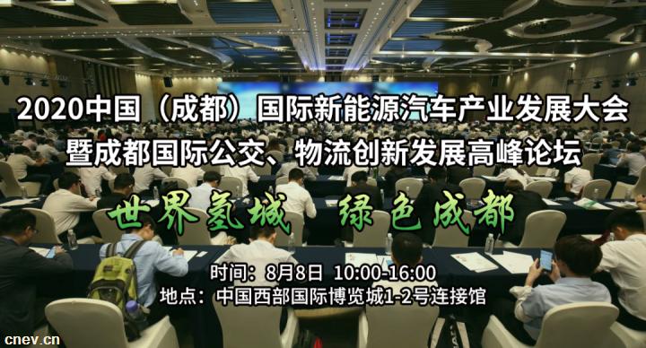 2020成都国际公交、物流创新发展高峰论坛(氢燃料电池汽车专场)8月8日盛大开幕