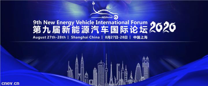 第九届新能源汽车国际论坛2020即将召开