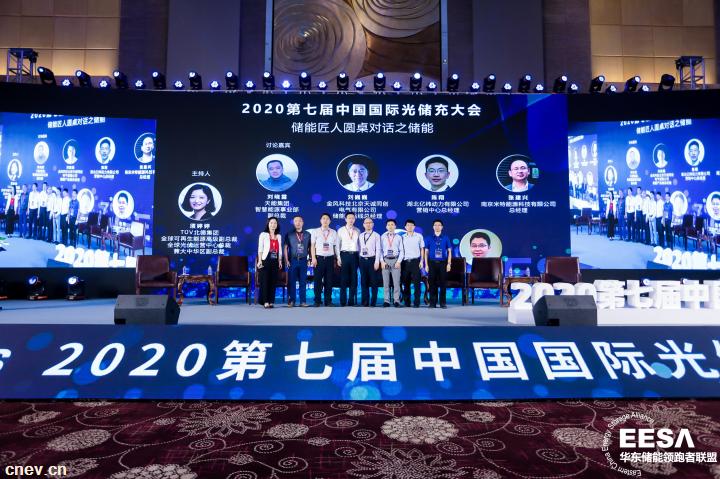 7thGES丨2020第七届中国国际光储充大会已圆满落幕