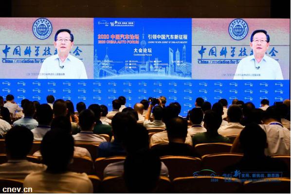 2020中国汽车论坛   万钢:构建汽车产业国内国际双循环格局