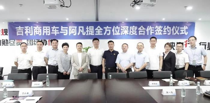 """吉利商用车与阿凡提新能源合作 打造西安首个""""光储充换""""充电站"""