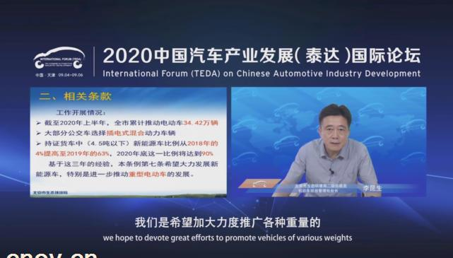 李昆生:北京已累计推动电动车34.42万辆 将进一步推动重型电动车发展