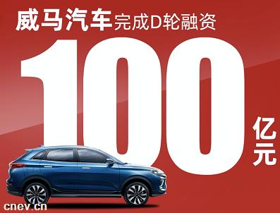 造车新势力最大单轮融资诞生!威马完成100亿人民币D轮融资