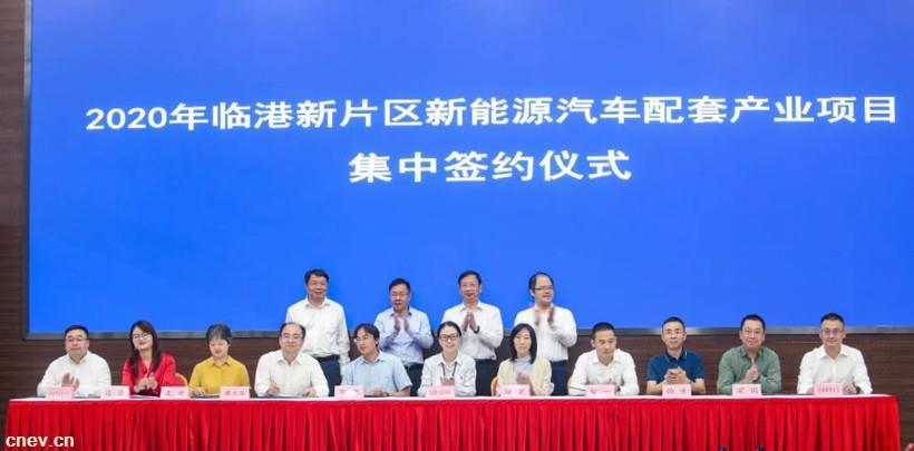 投资总额超40亿元,13个新能源项目签约临港新片区