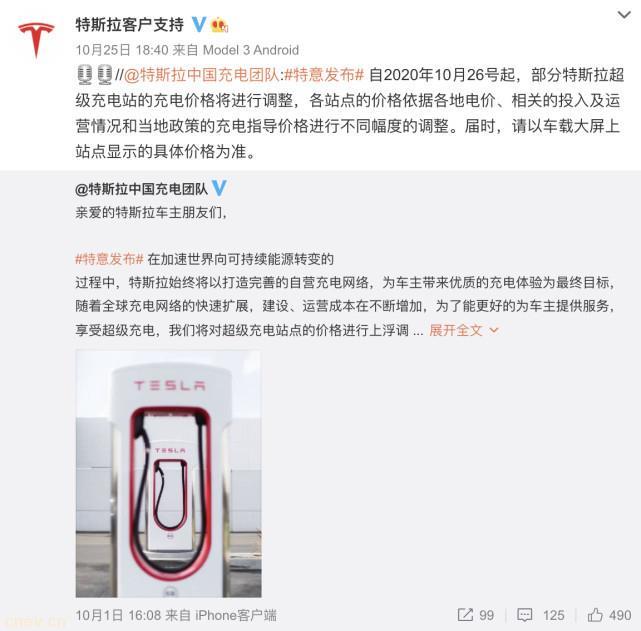 10月26日起特斯拉调整部分超级充电站价格 称目的并非盈利