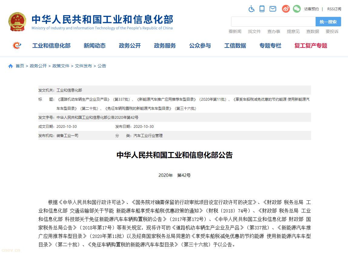 第11批新能源汽车推荐目录发布 比亚迪汉/本田CRV PHEV/北京现代名图EV等296款车型入选
