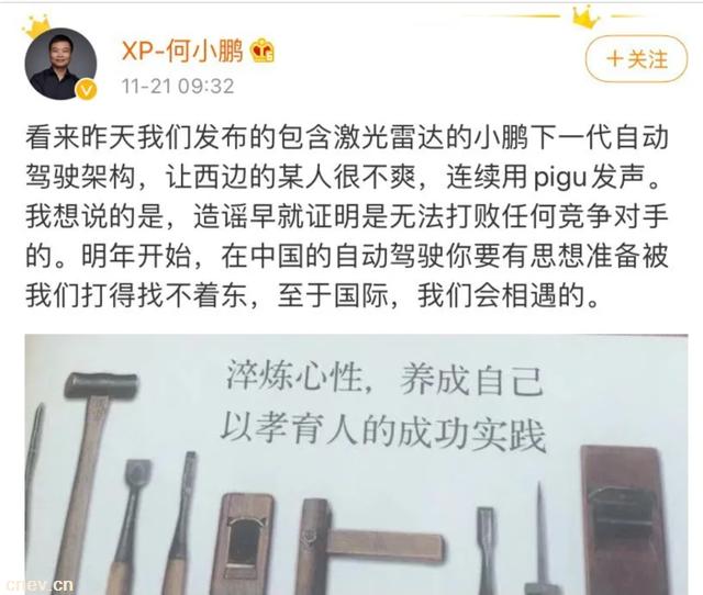 小鹏汽车CEO隔空回应马斯克:造谣无法打败对手