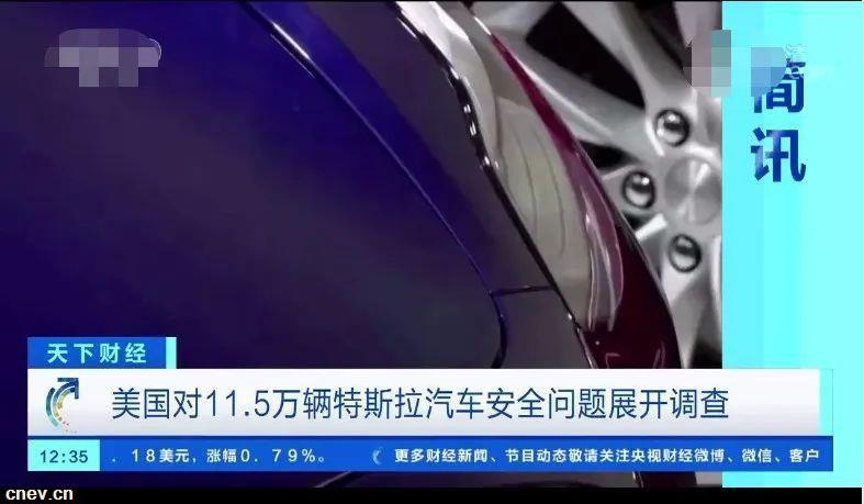 特斯拉又出大事!11.5万辆汽车因存在安全隐患被调查
