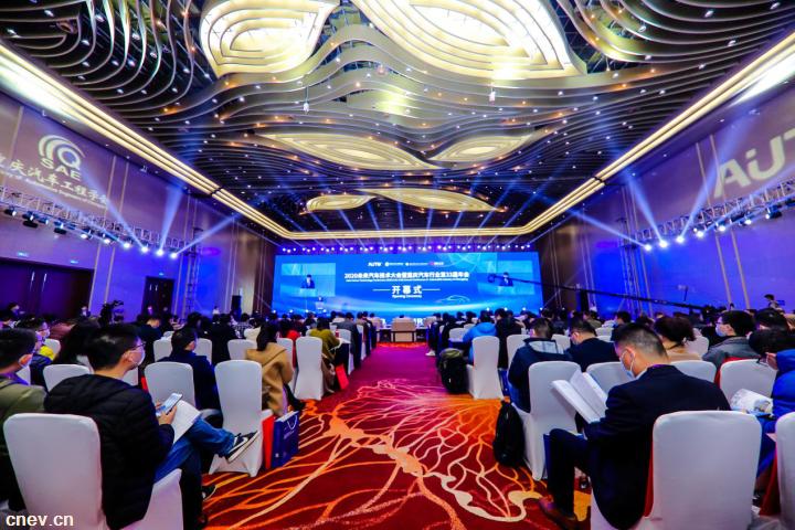 后疫情时代背景下的汽车创新与合作——2020未来汽车技术大会暨重庆汽车行业第33届年会成功举办