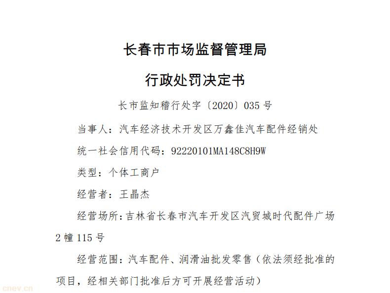 因侵犯奥迪、大众注册商标专用权 万鑫佳汽车配件经销处被长春市监管局罚款48000元