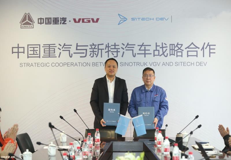 首款A0级新车续航400km 新特汽车换帅回归与中国重汽签署战略合作
