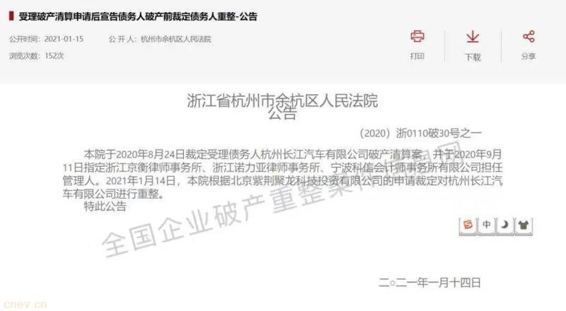 李嘉诚也看走眼?长江汽车破产重组,51亿投资打水漂