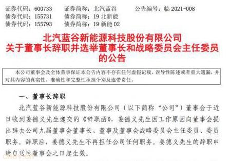 刘宇接任北汽蓝谷董事长 姜德义辞职