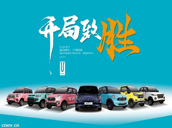 【济南展预告】微佳汽车2021新品发布会震撼来袭