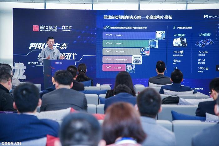 毫末智行亮相2021智能网联汽车产业发展论坛