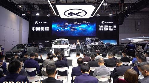 KEDE克蒂汽车携SV9超级越野车和豪华商务车KEDE雪堆白登陆上海车展