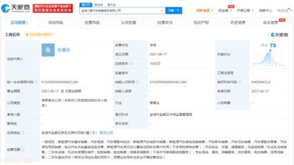 小鹏成立新销售公司 涉及换电设施销售