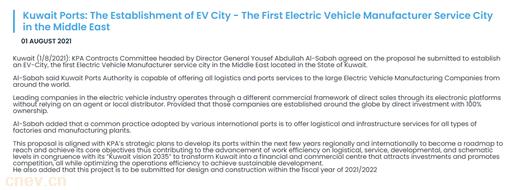 紧随电动化潮流 科威特拟建中东首个电动汽车城