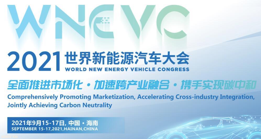 第三届世界新能源汽车大会举行