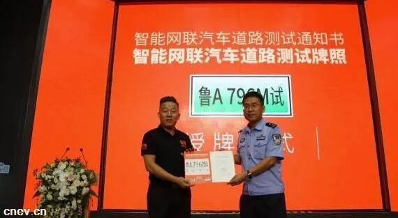 首张新能源物流配送无人车牌照在济南颁发