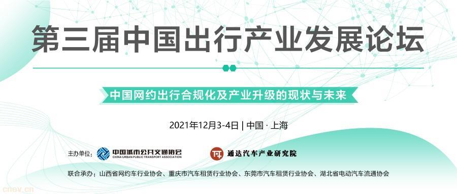 行业盛会丨第三届中国出行产业发展论坛