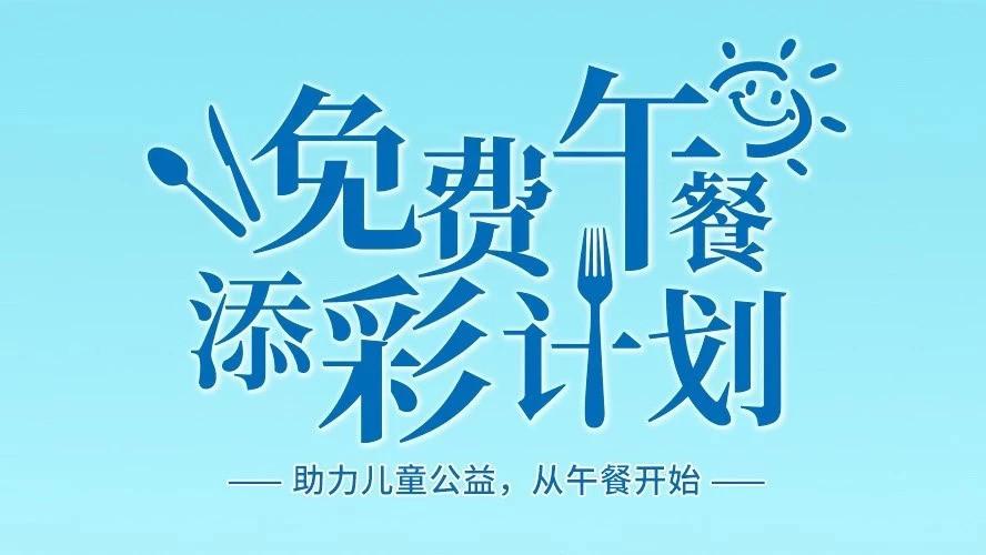 """金彭""""添彩计划""""志愿者征集丨助力免费午餐,圆你公益梦"""