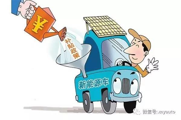 上海发布新能源汽车财政补助政策 补贴金额不超过国家补贴50%
