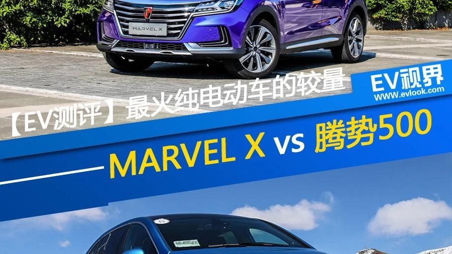 最火纯电动汽车之间的较量 MARVEL X vs 腾势500